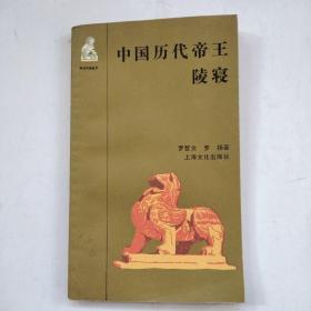 中国历代帝王陵寝
