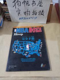 NBA时空 2000-01赛季完全手册