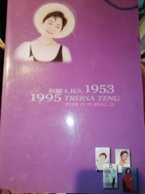 但愿人长久1953-1995邓麗君典藏纪念,有光盘
