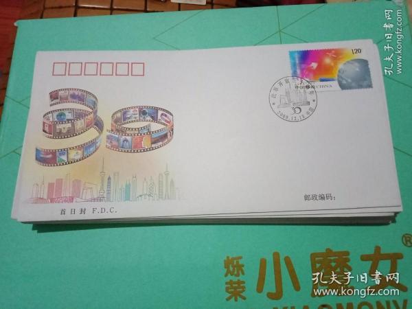 首日封 (2008-28)改革开放三十周年