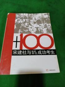 宋建社与他的100位成功考生