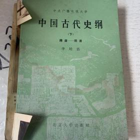 中国古代史纲(下)