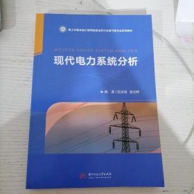现代电力系统分析