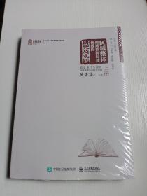 区域整体推进校园阅读促进的研究及实践 ——北京市门头沟区校园阅读素养提升项目成果集(上、下册)