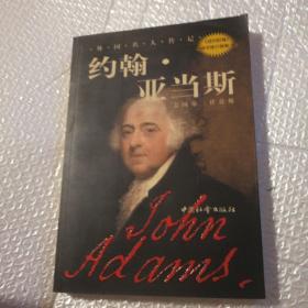 约翰·亚当斯:美国第二任总统【自然旧。上书口有脏。几页微折角或折痕。内页干净无勾画。仔细看图】