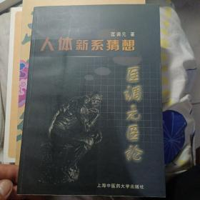人体新系猜想:匡调元医论