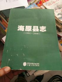 《海原县志》送审样书