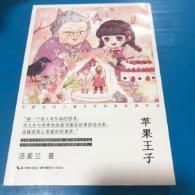 心阅读文丛·中国当代儿童文学名家经典作品:苹果王子X(品佳)