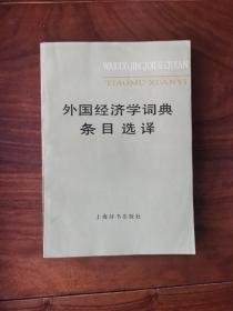 外国经济学词典条目选译(83年1版1印)
