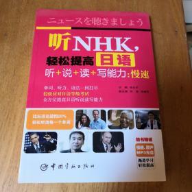 听NHK,轻松提高日语听+说+读+写能力:慢速