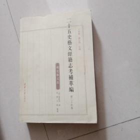 二十五史艺文经籍志考补萃编(第二十四卷):明史艺文志