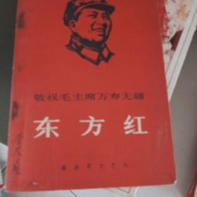 东方红(没有扉页)