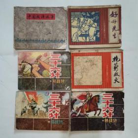中国成语故事之  好好先生,抱薪救火,中国成语故事 第六册,三十六计【6册合售】