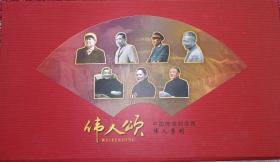 伟人系列-普通纪念币  如图所示 中国银行发行  二手物品 出售后不退不换