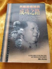 共和国领袖的成功之路      扉页和最后一页有字