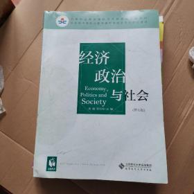 经济政治与社会(彩版)(第4版)