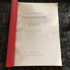 纪念《马氏文通》出版100周年—中国古汉语语法研究论文索引