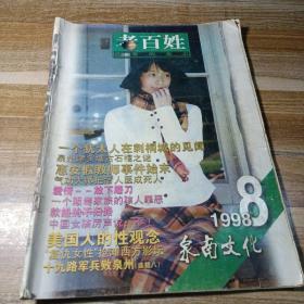 泉南文化1998年第8期