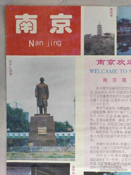 【旧地图】南京市交通旅游指南图  4开  1997年1月1版1印