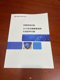 中国银河证券 2019年中期策略报告 大类资产分册