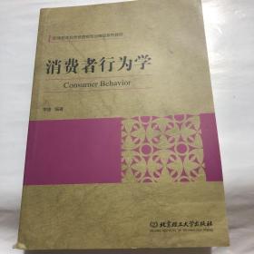 消费者行为学/应用型本科市场营销专业精品系列教材