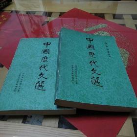 《中国历代文选》上下两册1980年9月版,1985年5月印