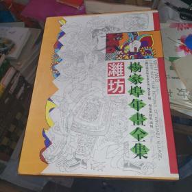潍坊杨家埠年画全集带函套