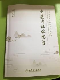 中医内证体察学