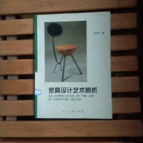 家具设计艺术赏析