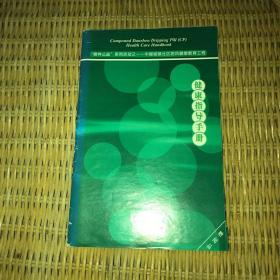 健康指导手册