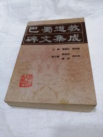 巴蜀道教碑文集成