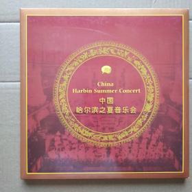 中国·哈尔滨之夏音乐会(门票珍藏册)门票14张