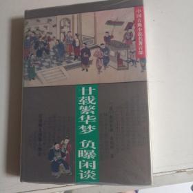 廿载繁华梦 负曝闲谈:中国古典小说名著百部谈