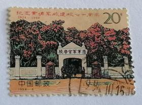 1994-6 纪念黄埔军校建校70周年信销邮票