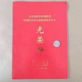 青岛奥帆赛特别荣誉单位特别荣誉个人光荣册