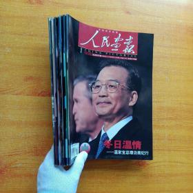 人民画报  2004年  第1、2、7、8、9、10、11期  共7本合售【内页干净】