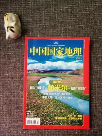 中国国家地理 2010 7   主题:群山玫瑰结——帕米尔!
