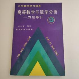 高等数学与数学分析——方法导引