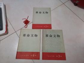 革命文物1977年2—4期,3册合售。