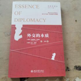 外交的本质