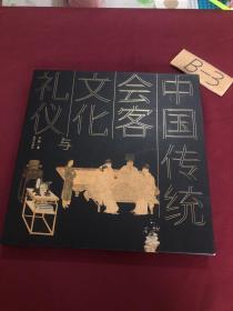 中国传统会客文化与礼仪