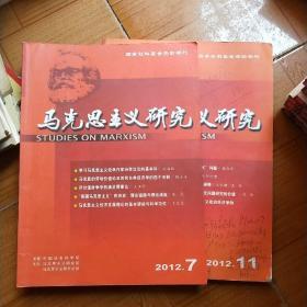 马克思主义研究月刊2012年第7,11期(内有划线笔记等)