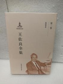 王佐良全集•第二卷(英国诗史)