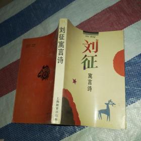 刘征签名本<刘征寓言诗>