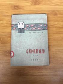 京剧唱腔选集 第二集