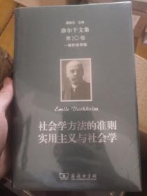 涂尔干文集. 第10卷