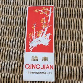 卡片 请柬 1979年 江西省水利水电学校大专部