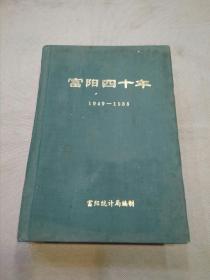 地方志:富阳四十年(1949-1988)(仅印800册精装版)