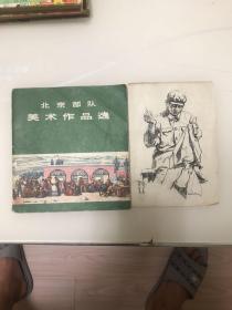 北京部队美术作品选(赠送李森林大师速写图一张)