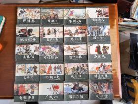 连环画:西汉演义1--20册全